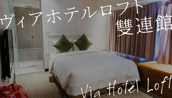 ヴィアホテルロフト雙連館