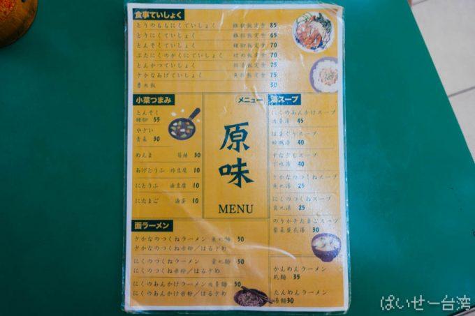 原味魯肉飯メニュー