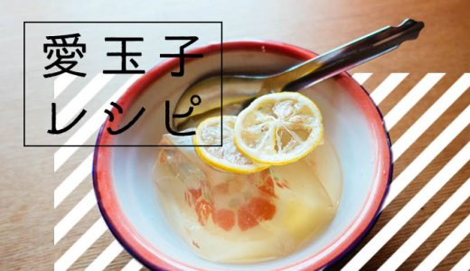 台湾デザート愛玉子(オーギョーチ)ゼリーの作り方