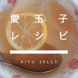 愛玉子レシピ