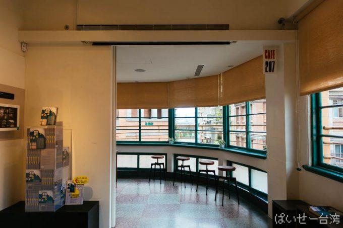 迪化207博物館CAFE 207