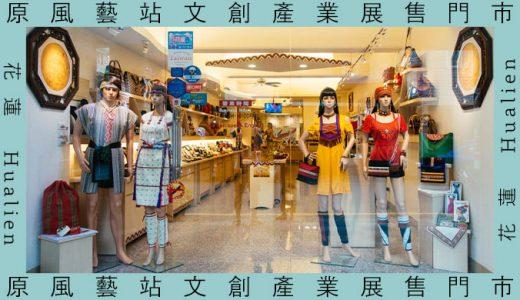 花蓮「原風藝站」台湾原住民デザインのかわいい雑貨がたくさん揃う店