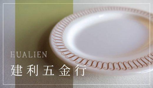 花蓮「建利五金行」薄汚れた食器の山からお宝が発掘できるお店