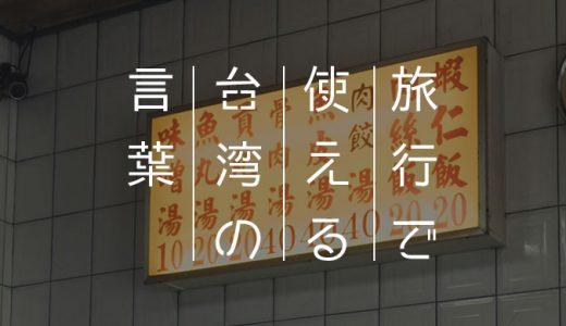台湾の言葉