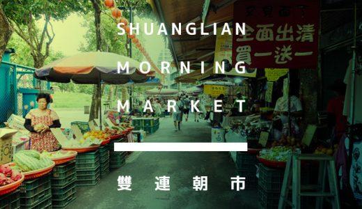 台北「雙連朝市」朝からパワフル!食べ歩いたもの・買ったものを紹介