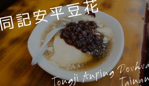台南「同記安平豆花」老舗豆花屋さんの豆花はやっぱり美味しかった