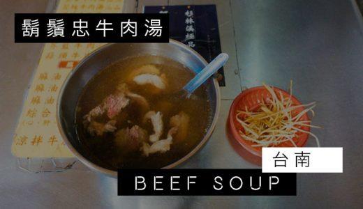 台南「鬍鬚忠牛肉湯」夜からオープン!3種のグレードから選べる牛肉湯
