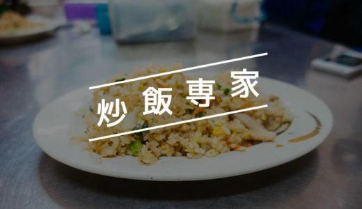 台南「炒飯専家」安い!うまい!チャーハン専門店の絶品チャーハン