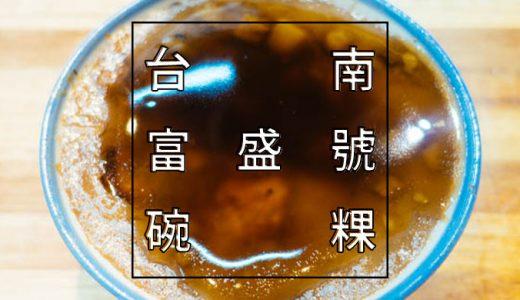 台南「富盛號」有名店の碗粿(ワーグイ)はやっぱり美味しかった