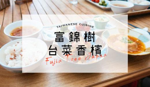 富錦樹台菜香檳(フージンツリー)でハイクオリティ台湾料理を食べてきた