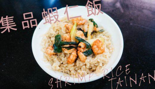 台南「集品蝦仁飯」トロ~リ卵のせエビ飯の人気店へ行ってきた