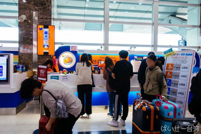 高雄空港の台灣大哥大カウンター
