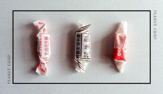 【台湾土産】「花生酥」ピーナッツ菓子が買えるお店まとめ【台北・台南・高雄】
