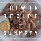 台湾料理レシピまとめ