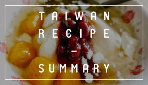 【簡単】台湾リピーターが作る!台湾料理レシピまとめ【本格的】