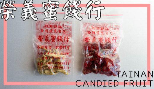 台南「榮義蜜餞行」漢方風味のレトロなドライフルーツを味わおう!