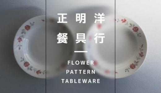 高雄「正明洋餐具行」大同の花柄食器の宝庫だった【台湾土産】