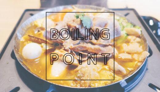渋谷「BOILING POINT」台湾一人鍋専門店で臭豆腐入り鍋を食べてきた!