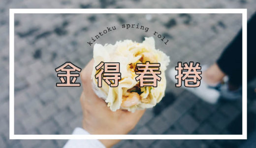 台南「金得春捲」ピーナッツシュガー入り!おやつのような甘い春巻きが美味しい