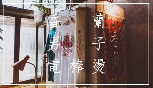 台南「香蘭男子電棒燙」理髪店の中のオシャレショップでTシャツを買ってきた