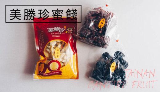 台南「美勝珍蜜餞」台湾茶と一緒に味わいたいドライフルーツ