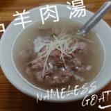 無名羊肉湯