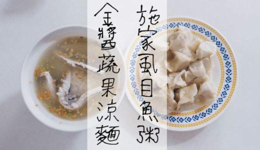 台南「施家虱目魚粥」サバヒー水餃子&お粥!サバヒーづくしの隠れ家食堂