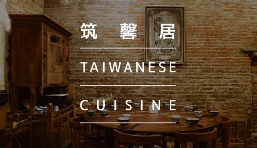 台南「筑馨居」何が出るかお楽しみ!おまかせ台湾料理のフルコース