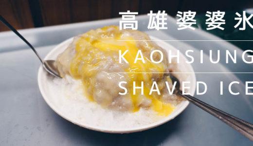 高雄「高雄婆婆氷」トロ~リ生卵のせタロイモかき氷を食べた!