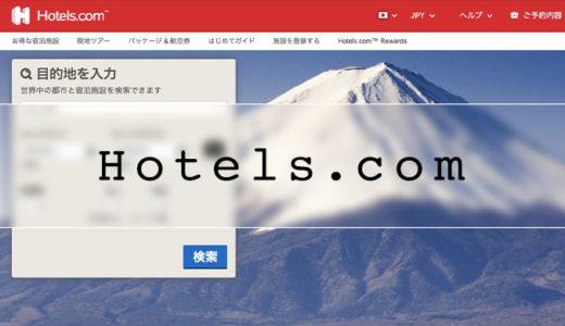 ホテルズドットコムは写真&口コミ充実!非常時の対応も安心のサイトだった