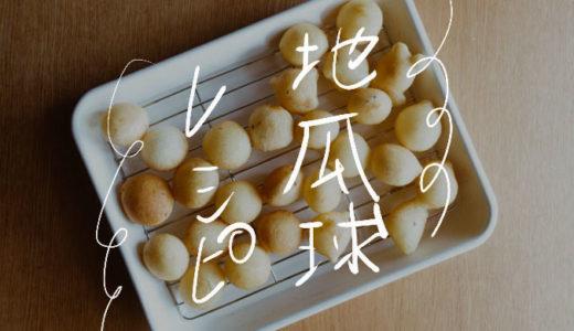 【台湾】地瓜球(サツマイモボール)の作り方【レシピ】