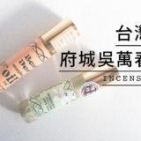 台灣府城吳萬春香行