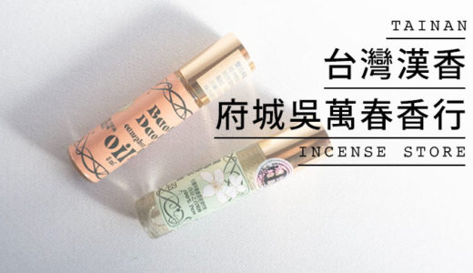 台南「台灣府城吳萬春香行」老舗お香屋さんの虫除けアロマオイルをお土産に!