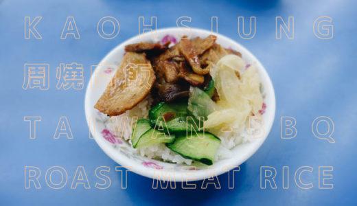 高雄「周焼肉飯」高雄に行ったら香ばしい甘辛ダレの焼肉丼を食べるべし!