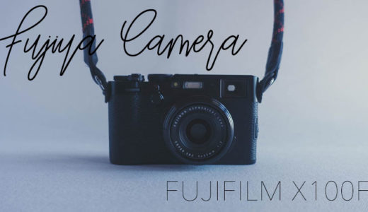 フジヤカメラの下取交換でFUJIFILM X100Fを安く買えた話