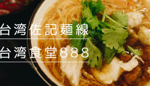 西新宿「台湾佐記麵線&台湾食堂888」本格麺線と台湾グルメがいただける穴場店