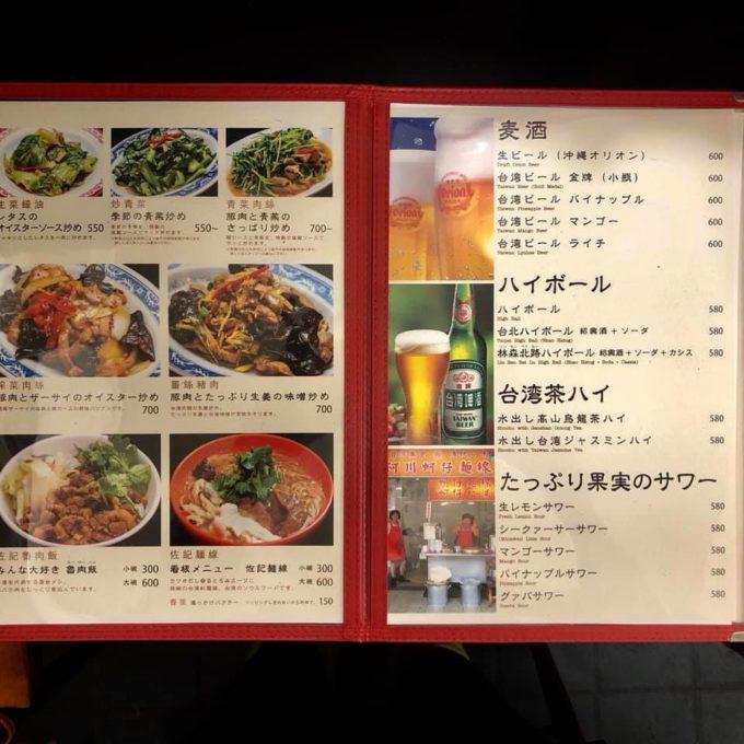 台湾佐記麵線&台湾食堂888