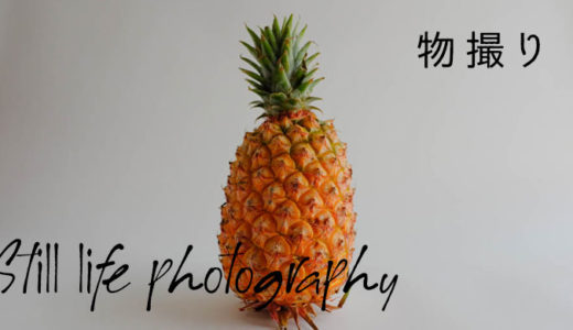 【初心者】おうちで低価格&簡単に物撮りする方法