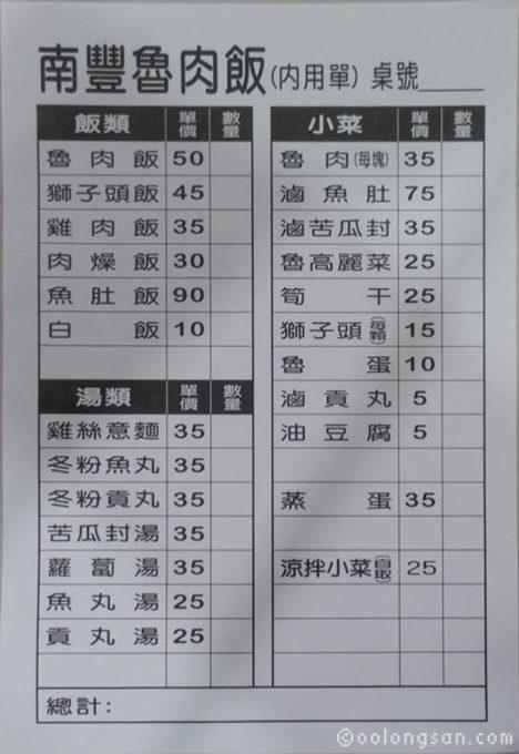 南豐魯肉飯メニュー