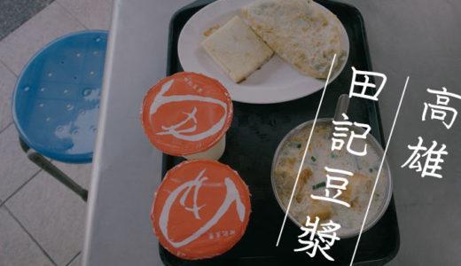 高雄「田記豆漿」美味しい豆乳の朝ごはんに癒やされる