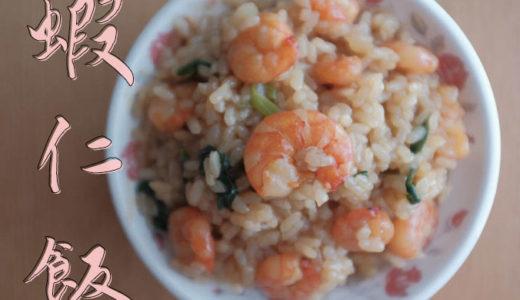 【エビ飯】台南名物!蝦仁飯レシピ【台湾グルメ】