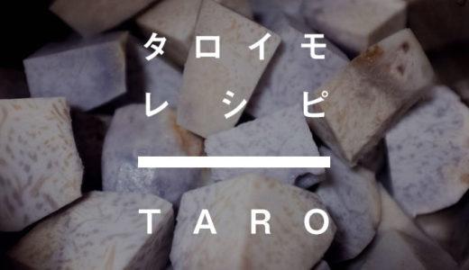 タロイモレシピ