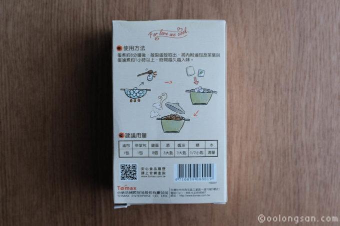 茶葉蛋レシピ