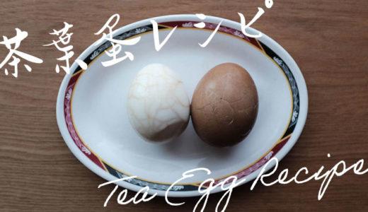茶葉蛋レシピ!台湾コンビニの香りのゆで卵