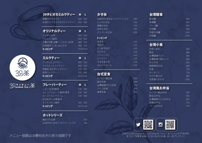 39茶メニュー
