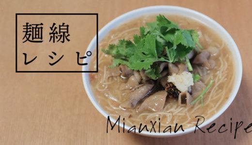 【鰹だし香る】台湾麺線レシピ【目指せ阿宗麺線】