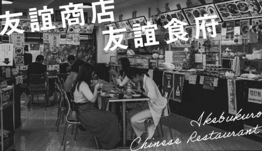 池袋「友誼商店」フードコートと中華食材スーパーで見つけた台湾なもの
