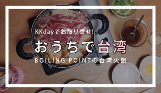 kkdayおうちで台湾