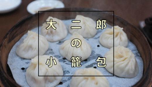 東中野「大二郎の小籠包」包みたて!手作り小籠包が食べられるお店