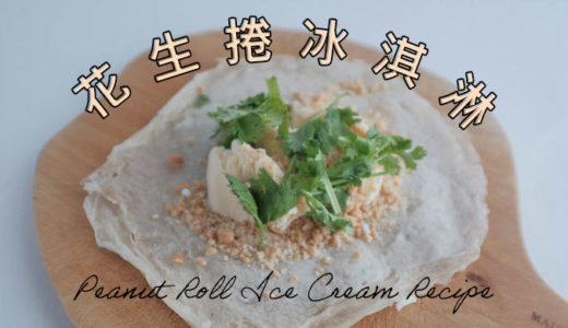 台湾のパクチー入りクレープアイス!花生捲冰淇淋レシピ